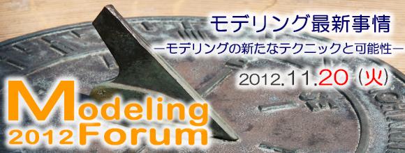 Modeling Forum 2011