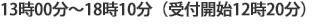13:00〜18:10(受付開始 12:30〜)