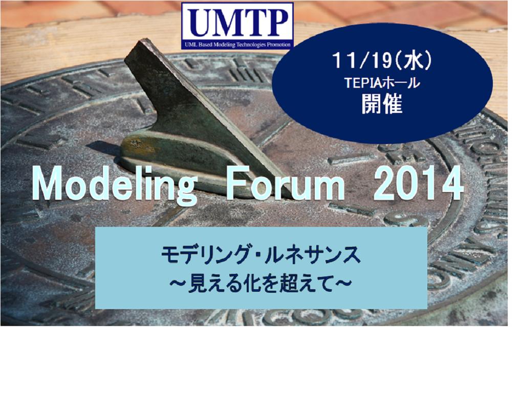 Modeling Forum 2014