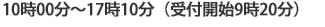 10:00〜17:10(受付開始 9:20〜)