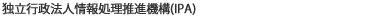 独立行政法人情報処理推進機構(IPA)