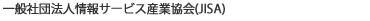 一般財団法人情報サービス産業協会(JISA)