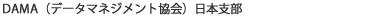 DAMA(データマネジメント協会)日本支部
