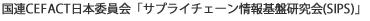 国連CEFACT日本委員会「サプライチェーン情報基盤研究会(SIPS)」