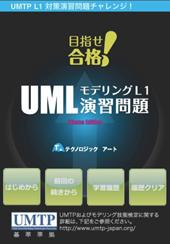 UMTP Exam