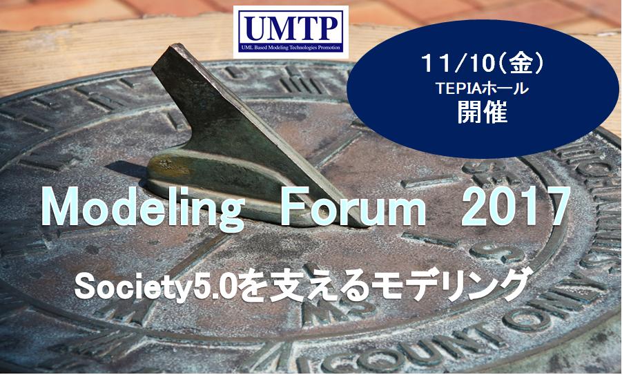 Modeling Forum 2017