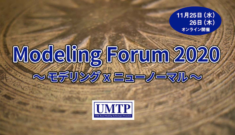 Modeling Forum 2020